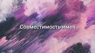 ♥️ Совместимость имён♥️ 🔥ЛУЧШЕЕ ТИК ТОК🔥 💫ИМЕНА В ТИК ТОКЕ💫