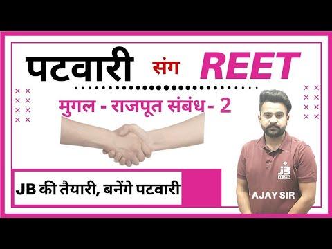 REET & Patwari exam 2021| Rajasthan History Classes | मुगल - राजपूत संबंध-2