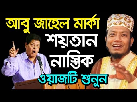Bangla waz amir hamza waz 2019 – আবু জাহেল মার্কা শয়তান আমির হামজা ওয়াজ – islamic waz bangla 2019