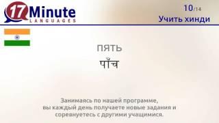 Учить хинди (бесплатный видеоурок)
