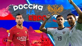 СБОРНАЯ РОССИЯ УНИЧТОЖАЕТ НА ЕВРО 2020 PES 2021 1