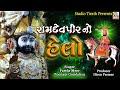Ramdevpir No Helo    Farida Meer , Poonam Gondaliya    New HD Song