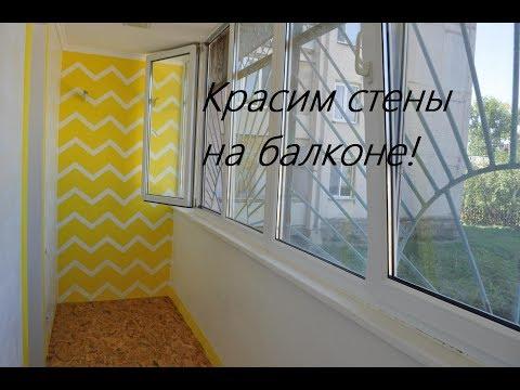 Как покрасить стены на балконе своими руками