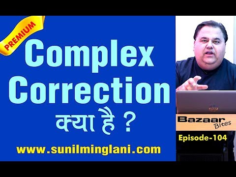 Complex Correction क्या है ? | How to Identify Complex Corrections ? | Ep-104 | sunilminglani.com
