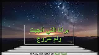 الإمام الباقلاني وبطرياك الروم للشيخ كشك رحمه الله