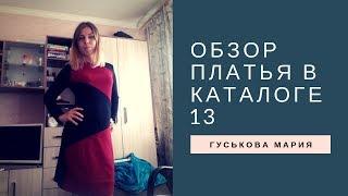 ОБЗОР ЧЕРНО-КРАСНОГО ПЛАТЬЯ 13 КАТАЛОГ