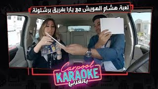 بالعربي Carpool Karaoke | لعبة هشام الهويش مع يارا بفريق برشلونة فى كاربول بالعربى - الحلقة 10