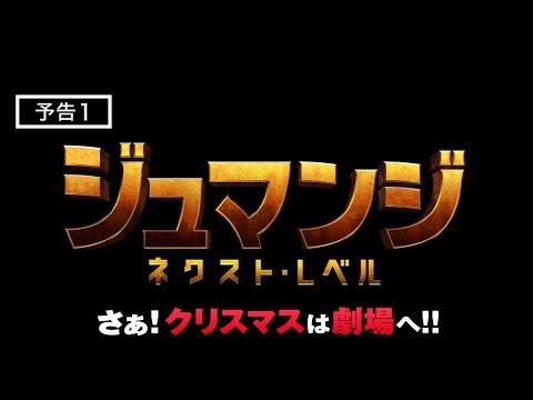 映画『ジュマンジ/ネクスト・レベル』予告 12月13日(金)日米同時公開!