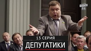 Депутатики (Недотуркані) - 13 серия в HD (24 серий) 2016 комедия для всей семьи