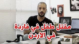 مقتل طفل في فاردة في الاردن | al waja3