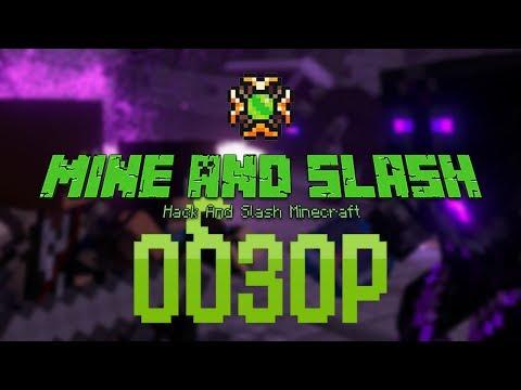 [1.14.4][Обзор] Mine And Slash - Minecraft RPG на русском