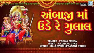 Ambaji Ma Ude Re Gulal Popular Gujarati Song | Ambe Maa Song | Forma Mehta | Full Audio Song