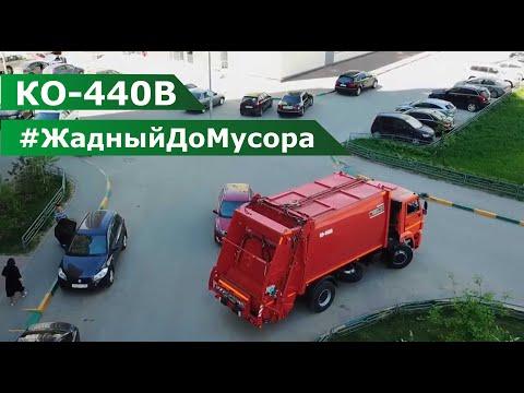 Мусоровоз КО-440В - #ЖадныйДоМусора