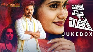 Install sillymonks android app - https://play.google.com/store/apps/details?id=com.ongo.silly_monks inthalo enneni vinthalo movie songs jukebox | 2018 telugu...