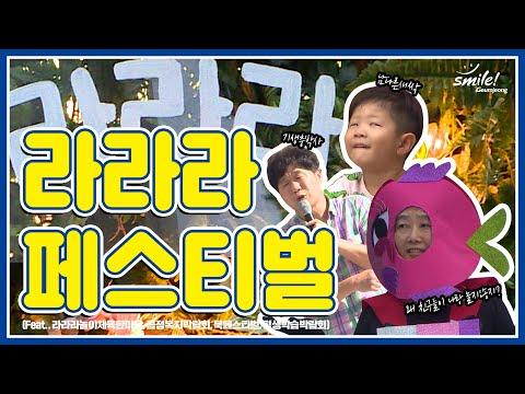 2019 라라라 금정 (어서와 라라라페스티벌은 처음이지?) Thumbnail