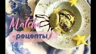 Рецепты с чаем МАТЧА / Идеальный МАТЧА ЛАТТЕ!