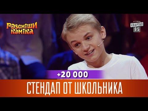+20 000 - Стендап от...
