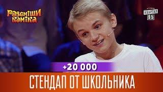 +20 000   Стендап от школьника   Рассмеши Комика 2017