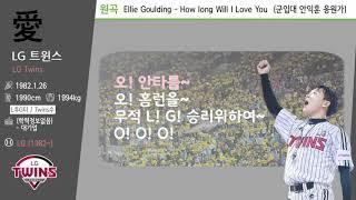 [LG 트윈스] 2021 New 신규 예상 공통 안타송…