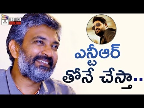 Rajamouli Next Movie with Jr NTR | 2017 Latest Telugu Movie News | Telugu Cinema