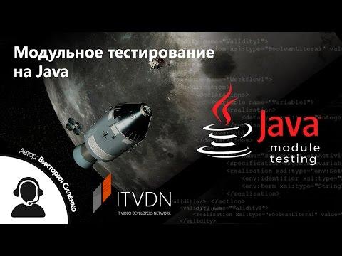 Модульное тестирование на Java