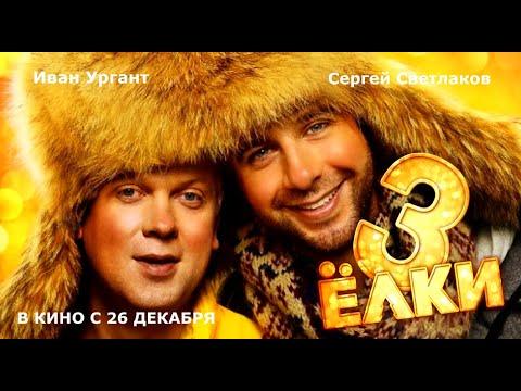 Комедия ЁЛКИ 3 (2013г.) в хорошем качестве