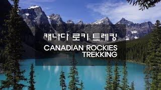 캐나다 로키 트레킹사진 - 해외트레킹전문여행사 [마운틴…
