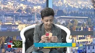 العاب الخفة..مواهب متددة مع لاعب الخفة محمد الناشري - صباح الرضا مع منير الحاج ورياض زليل
