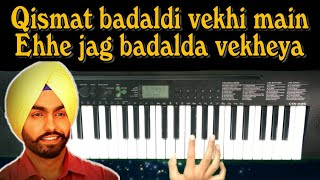 Qismat On Piano With Lyrics | Ammy Virk | Instrumental | Piano Cover | Lyrics | Punjabi Song 2017