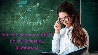 Задания 13 и 15 из ЕГЭ 2019 по математике (профильной). Подготовка к ЕГЭ