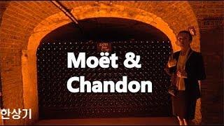 [클리오 트립 7부] 샹파뉴 모엣 & 샹동 와이너리 투어(Moët & Chandon Winery Tour Champagne France) - 2018.07.12