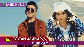 Рустам Азими - Ошикам | Rustam Azimi - Oshiqam
