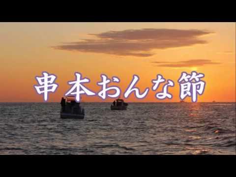 (1コーラス試聴)串本おんな節  高橋キヨ子