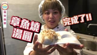 JUYANG《KUSO影片》 瑞兒廚房_湯圓篇