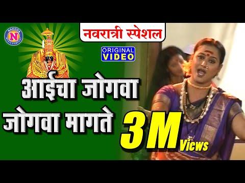आईचा जोगवा जोगवा मागतो   देवीची गाणी   Aaicha Jogva Jogva Magato   Devi Songs Marathi