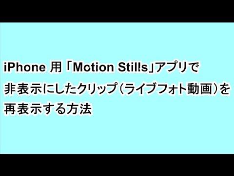 iPhone 用 「Motion Stills」アプリで非表示にしたクリップ(ライブフォト動画)を再表示する方法
