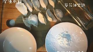 Avery深夜廚房 冰花煎餃!!終於有拍新的影片了