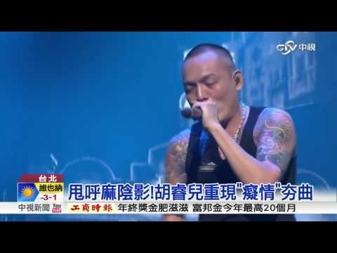 超嗨! 玖壹壹首攻蛋 麻吉驚喜助陣│中視新聞20170115