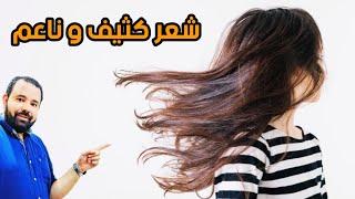افضل 3 وصفات طبيعية لزيادة كثافة الشعر و تطويل الشعر و تنعيم الشعر الخشن و الهايش عند الاطفال