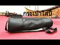 [Review]กระเป๋าใส่ปี่(ใบเล็ก) By นา คนรักขลุ่ย