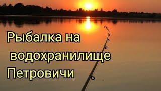 Рыбалка на водохранилище Петровичи Фидерная рыбалка в Беларуси