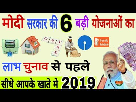 मोदी सरकार की #6 बड़ी योजनाओं का लाभ चुनाव से पहले सीधे आपके खाते में | awas paisa bijli yojna 2019