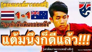 คอมเมนต์ชาวออสซี่ หลังออสเตรเลียชุด U15 ทำได้แค่เสมอทีมชาติไทย 1-1 ในศึกชิงแชมป์อาเซี่ยน
