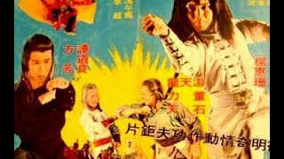 Секрет стиля змеи и журавля  (боевые искусства, Дориан Тан, 1978 год)