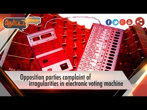 Nerpada Pesu: 16 Opposition parties Complaint of against Electronic Voting Machine | 11/04/17
