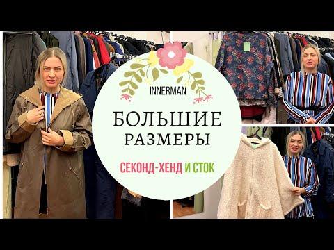 Секонд хенд Innerman. ОБНОВА 28.01.19:  Женская одежда БОЛЬШИХ РАЗМЕРОВ 46-56, обзор поступления