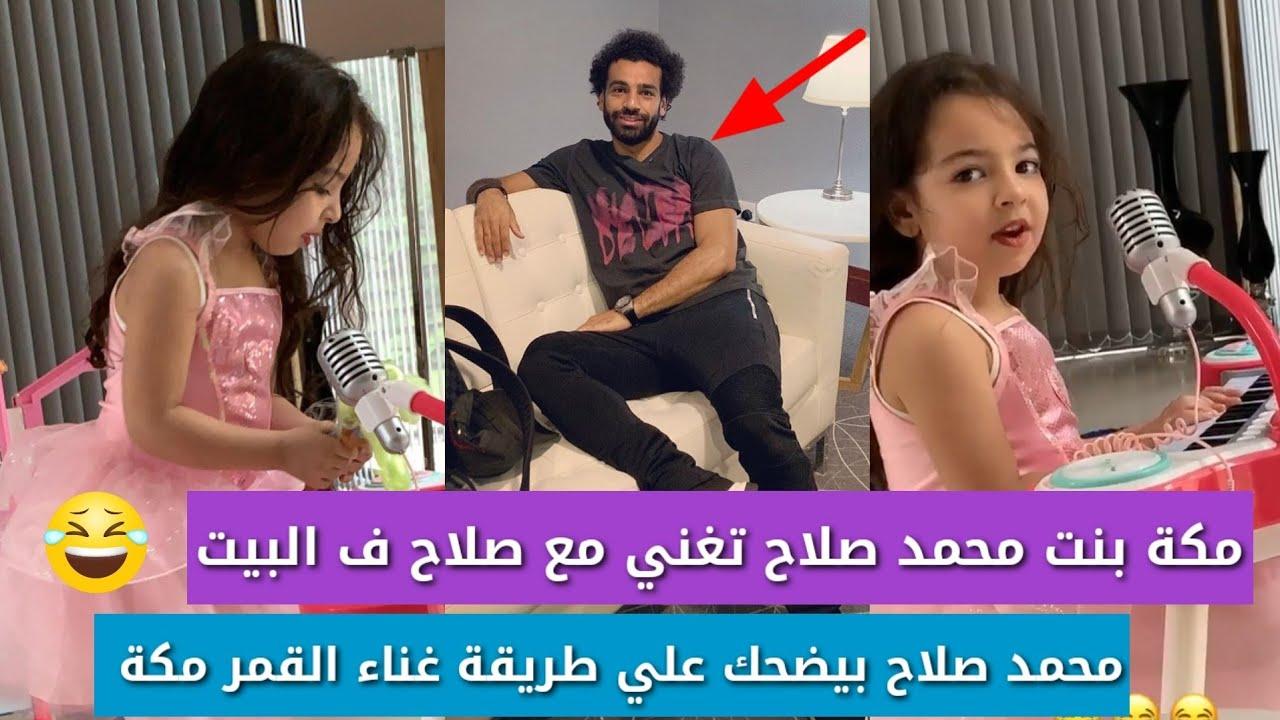 مكة محمد صلاح بتغني مع محمد صلاح ف البيت ومحمد صلاح بيضحك عليها بالفيديو