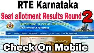 RTE 2018-19 Karnataka 2nd Round Result Out