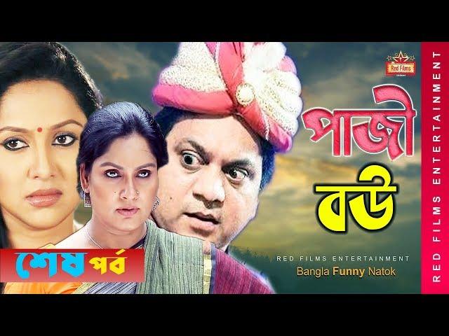 Paji Bou (Last Part) পাজী বউ | Mir Sabbir | Shahnaz Khushi I Nadia Ahmed I Bangla Comedy Natok 2020