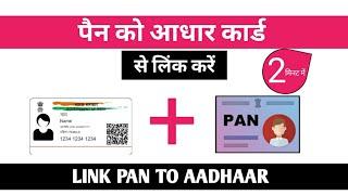 How to link pan to Aadhar card online from mobile! ऑनलाइन पैन कार्ड को आधार कार्ड से लिंक करें!